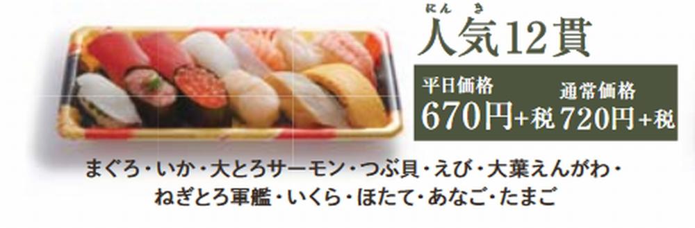 はま寿司おすすめの1人前持ち帰りセット「人気12貫」