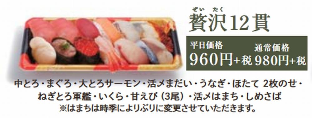はま寿司おすすめの1人前持ち帰りセット「贅沢12貫」