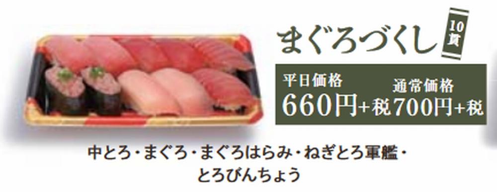 はま寿司おすすめの1人前持ち帰りセット「まぐろづくし」