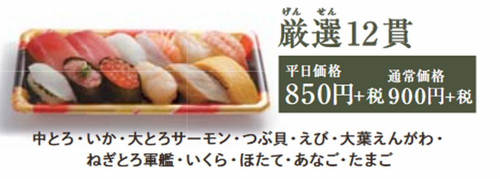 はま寿司おすすめの1人前持ち帰りセット「厳選12貫」