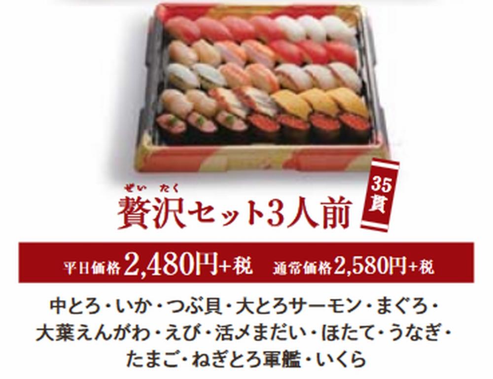 はま寿司おすすめの持ち帰りセット「贅沢セット3人前」