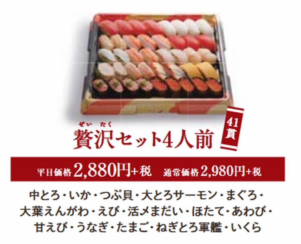 はま寿司おすすめの持ち帰りセット「贅沢セット4人前」