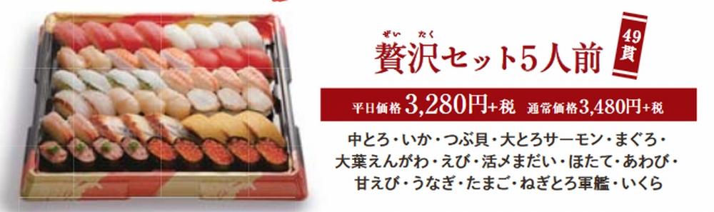 はま寿司おすすめの持ち帰りセット「贅沢セット5人前」