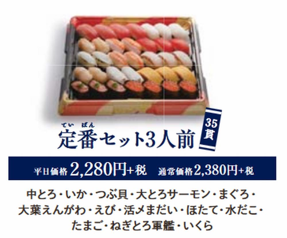 はま寿司おすすめの持ち帰りセット「定番セット3人前」