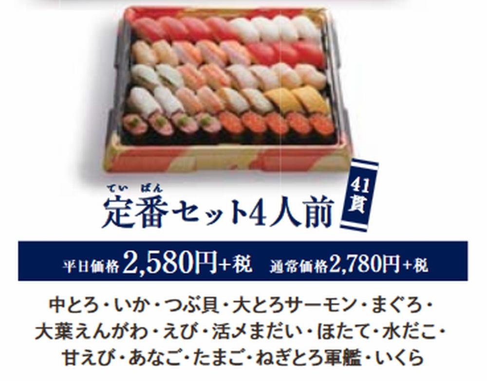 はま寿司おすすめの持ち帰りセット「定番セット4人前」