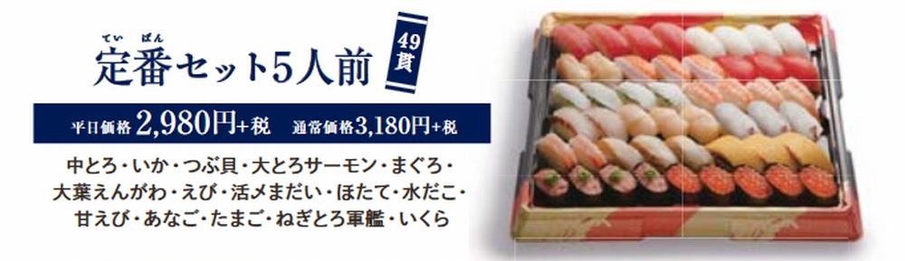 はま寿司おすすめの持ち帰りセット「定番セット5人前」