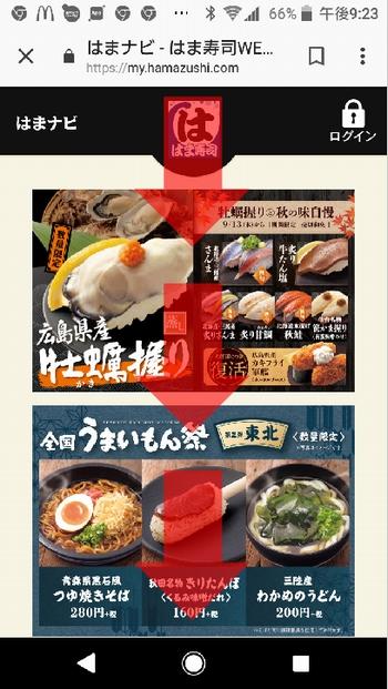 はま寿司「はまナビ」クーポンの使い方手順(はまナビサイトへアクセス)