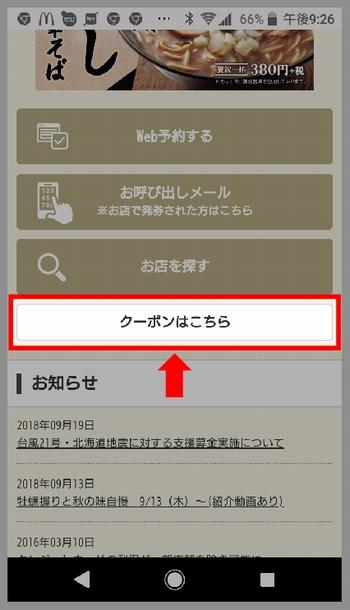 はま寿司「はまナビ」クーポンの使い方手順(クーポンページへのリンクをタップ)