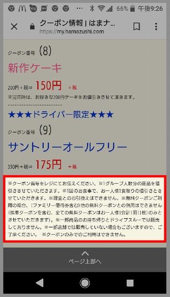 はま寿司「はまナビ」クーポンの使い方手順(クーポン画面が表示されます。)