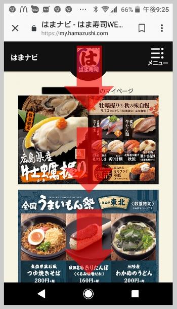 はま寿司「はまナビ」クーポンの使い方手順(マイページを下へ)