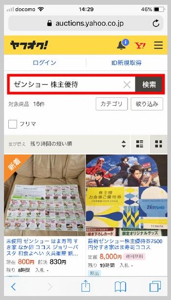 ヤフオクではま寿司の株主優待クーポン券を購入する手順(ヤフオクへアクセス、クーポンを検索する)