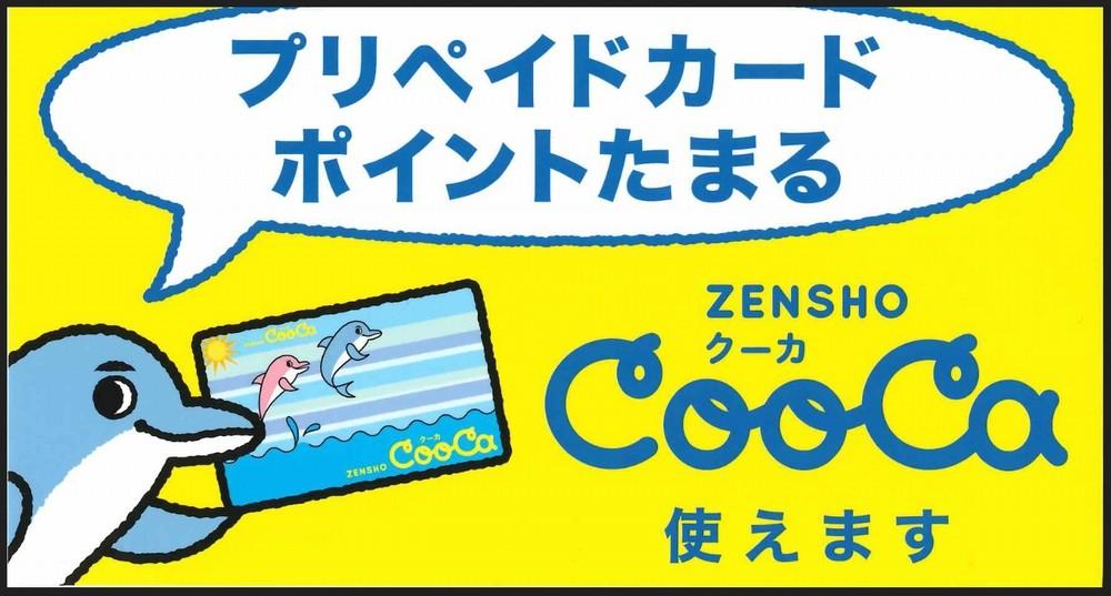 CooCaでポイントを貯めてCooCaクーポンGET