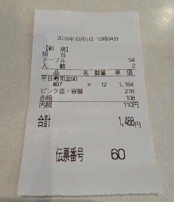はま寿司の伝票