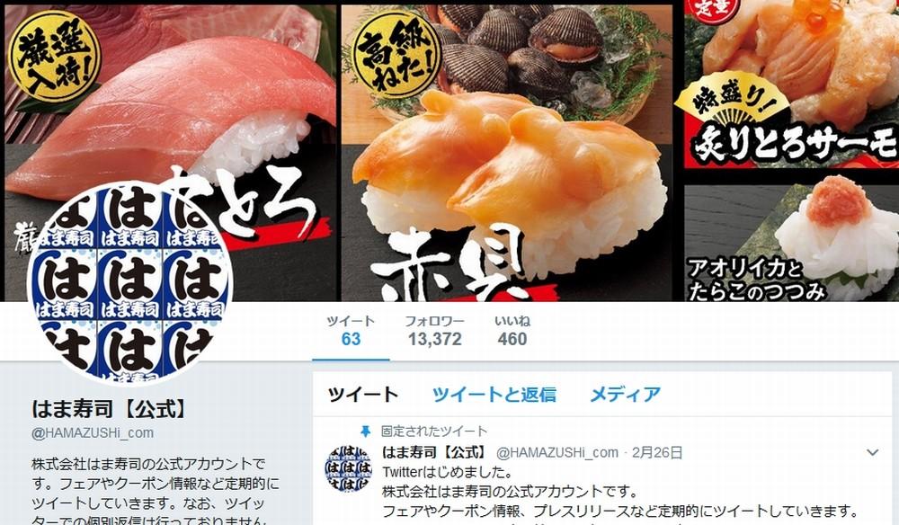 はま寿司公式Twitterアカウントのクーポン情報
