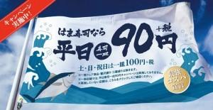 はま寿司は平日割引90円…クーポンいらない?