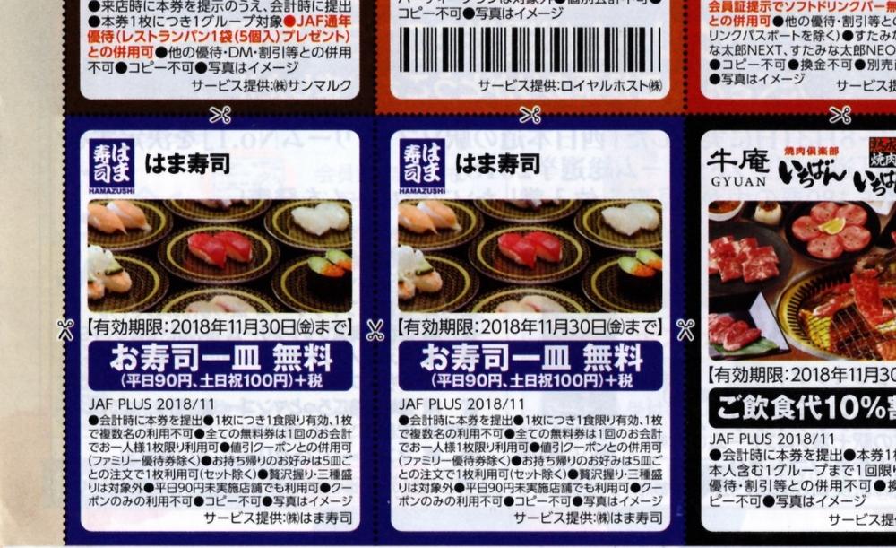 今回JAFで配布された「はま寿司」のクーポン