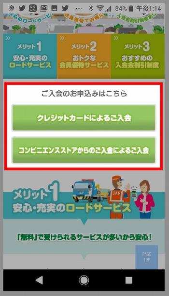 はま寿司のクーポンをJAFでゲットするために、JAFに入会手順(JAFサイトへアクセス、新規入会ページへ)