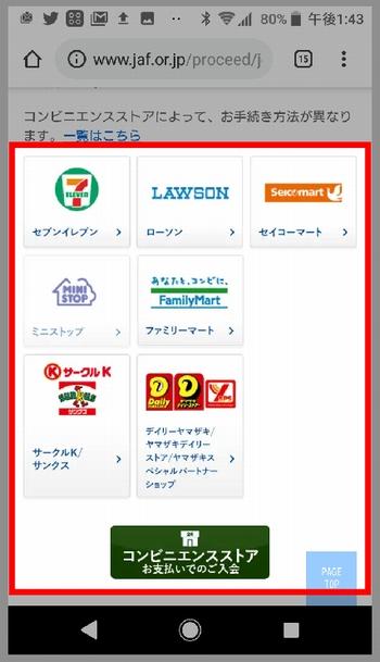 はま寿司のクーポンをJAFでゲットするために、JAFに入会手順(コンビニ入金の場合は入金方法を確認)