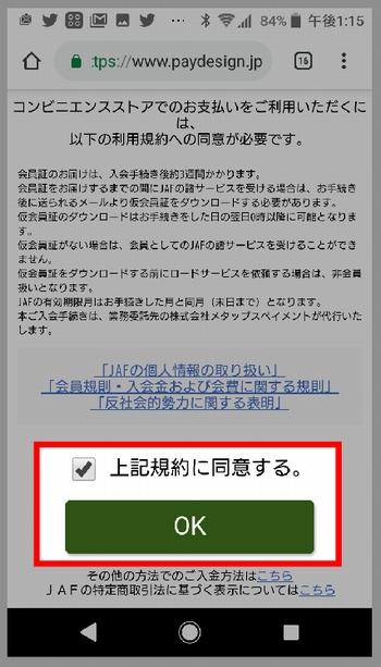 はま寿司のクーポンをJAFでゲットするために、JAFに入会手順(規約を確認してください。)