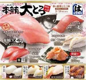はま寿司の春の豪華とろ三昧フェア「寿司メニュー」