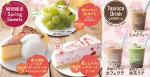 はま寿司の春の豪華とろ三昧フェア「デザート、スイーツ、ドリンクメニュー」