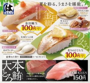 はま寿司の豪華ねた祭り「寿司メニュー」
