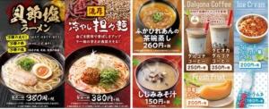 はま寿司の豪華ねた祭り「サイドメニュー」「デザート、スイーツ、ドリンクメニュー」
