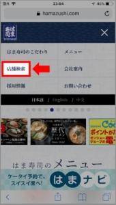 はま寿司の営業時間を確認する手順2.メニューの「店舗検索」を選択