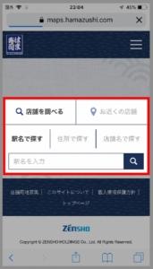 はま寿司の営業時間を確認する手順3.行きたい店舗を検索