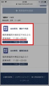 はま寿司の営業時間を確認する手順4.検索結果一覧より店舗を探しましょう