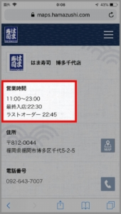 はま寿司の営業時間を確認する手順5.営業時間の確認。最終入店、ラストオーダーも同時に確認することができます。