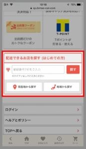 はま寿司の宅配(デリバリー)対応店舗の調べ方 手順2.郵便番号、GPS、地名より検索できます。
