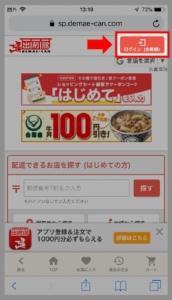 出前館ではま寿司の宅配(デリバリー)を利用する手順1-1.出前館サイトにある「ログイン」を選択