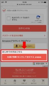 出前館ではま寿司の宅配(デリバリー)を利用する手順1-2.はじめての方はこちら「お届け情報を入力して注文する(新規登録)」を選択、必要事項を入力して会員登録を完了してください。