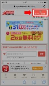 出前館ではま寿司の宅配(デリバリー)を利用する手順2-1.出前館へアクセス、「ログイン」を選択してログインしてください。