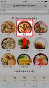 出前館ではま寿司の宅配(デリバリー)を利用する手順2-2.下へスワイプ。ジャンル一覧より「寿司」を選択してタップ。