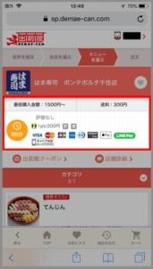 出前館ではま寿司の宅配(デリバリー)を利用する手順2-5.店舗情報を確認、メニューが表示されるので、下へ進めつつ、注文してください。