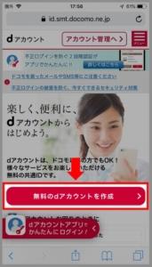 dデリバリーではま寿司の宅配(デリバリー)を利用する前に「dアカウント」を作成