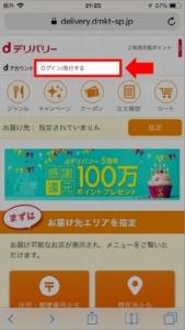 dデリバリーではま寿司の宅配(デリバリー)を利用する方法 手順1.dデリバリー公式サイトへアクセス「ログイン」してください。