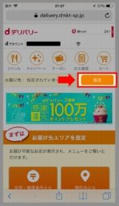 dデリバリーではま寿司の宅配(デリバリー)を利用する方法 手順2.お届け先を設定していなければ「指定」より設定してください。