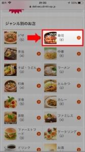 dデリバリーではま寿司の宅配(デリバリー)を利用する方法 手順3-2.ジャンル別のお店より「寿司」を選択