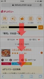 dデリバリーではま寿司の宅配(デリバリー)を利用する方法 手順4-1.「寿司」のお店一覧を下へスワイプ