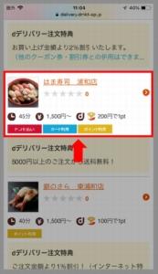 dデリバリーではま寿司の宅配(デリバリー)を利用する方法 手順4-2.待ち時間、最低購入金額などを確認、はま寿司を選択してください。