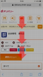 dデリバリーではま寿司の宅配(デリバリー)を利用する方法 手順5.店舗ページにアクセスするのでメニューを見て注文しましょう。