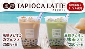 はま寿司人気のタピオカドリンクに新しい仲間「タピオカミルクティー」が登場!