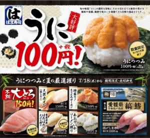 はま寿司のうにつつみと夏の厳選握りフェア