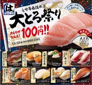 はま寿司の今年最後の大とろ祭りフェア