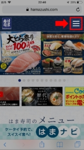 はま寿司公式サイトで電話番号を調べる方法 手順1-1.はま寿司公式サイトへアクセス、右上にある「三」を選択