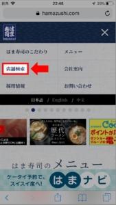 はま寿司公式サイトで電話番号を調べる方法 手順1-2.メニューの「店舗検索」を選択
