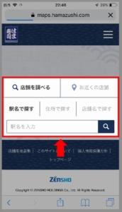 はま寿司公式サイトで電話番号を調べる方法 手順2.「GPS(お近くの店舗)」「駅名」「住所」「店舗名」で絞り込むことができます。